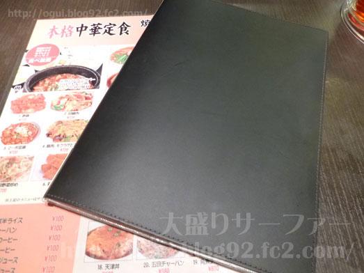 多謝海浜幕張店の中華定食ランチ011