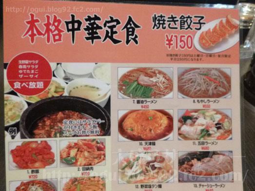 多謝海浜幕張店の中華定食ランチ013