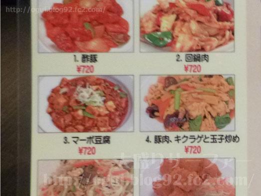 多謝海浜幕張店の中華定食ランチ015