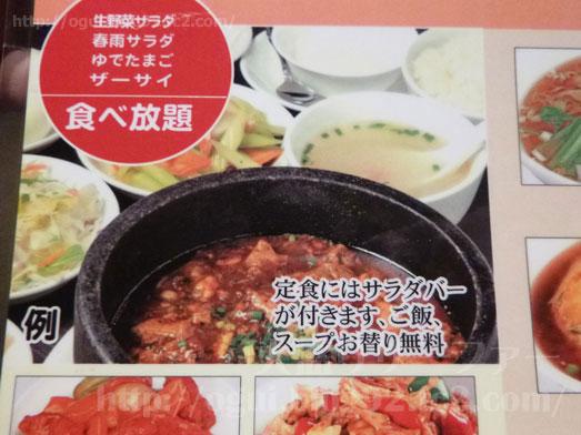 多謝海浜幕張店の中華定食ランチ016