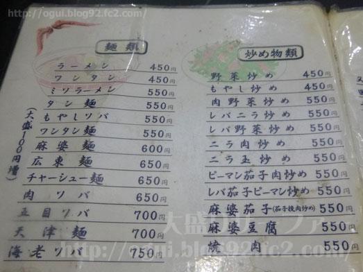 品川デカ盛り登龍で特大サイズご飯大盛り麻婆豆腐定食009