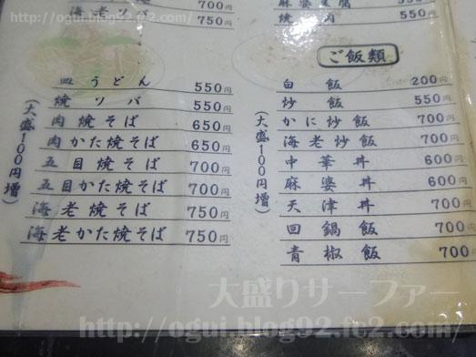 品川デカ盛り登龍で特大サイズご飯大盛り麻婆豆腐定食010