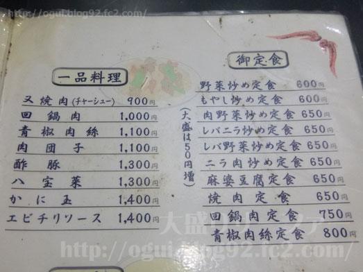 品川デカ盛り登龍で特大サイズご飯大盛り麻婆豆腐定食011