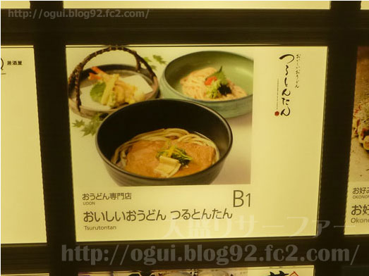 つるとんたん東京ビル店でうどんランチメニュー012
