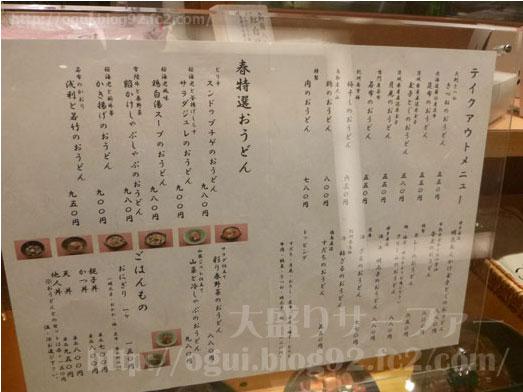 つるとんたん東京ビル店でうどんランチメニュー019
