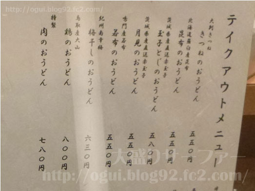 つるとんたん東京ビル店でうどんランチメニュー020