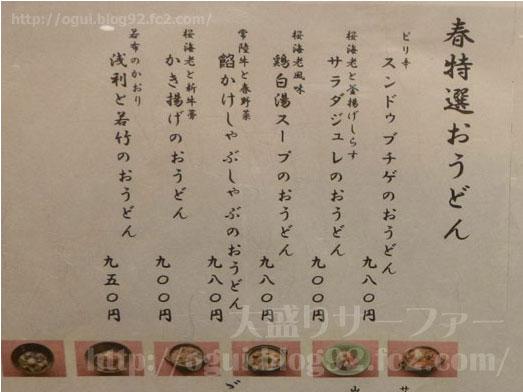 つるとんたん東京ビル店でうどんランチメニュー022