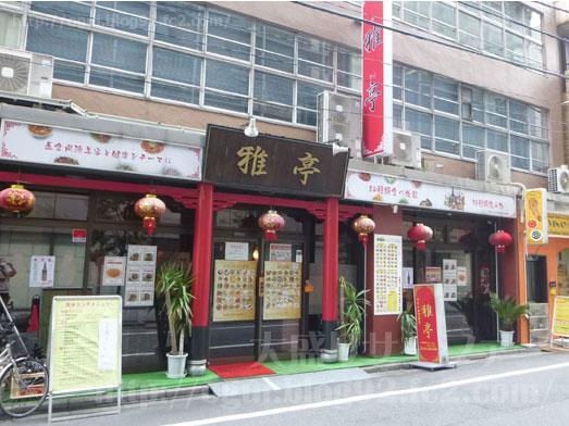 上野御徒町中華料理雅亭で日替りランチおかわり自由003