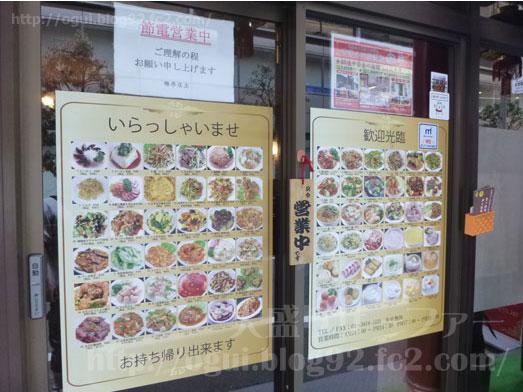 上野御徒町中華料理雅亭で日替りランチおかわり自由004
