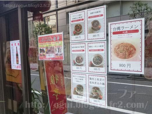上野御徒町中華料理雅亭で日替りランチおかわり自由005