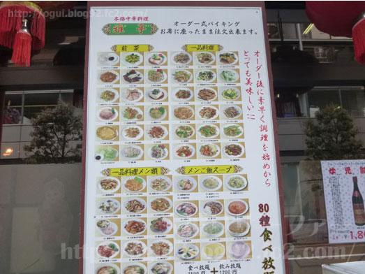 上野御徒町中華料理雅亭で日替りランチおかわり自由006