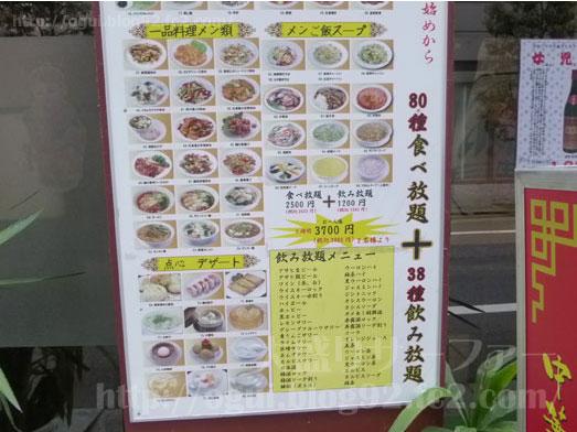 上野御徒町中華料理雅亭で日替りランチおかわり自由007