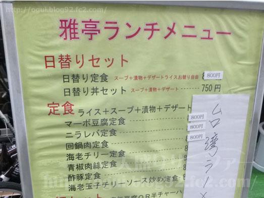 上野御徒町中華料理雅亭で日替りランチおかわり自由008