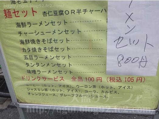 上野御徒町中華料理雅亭で日替りランチおかわり自由009