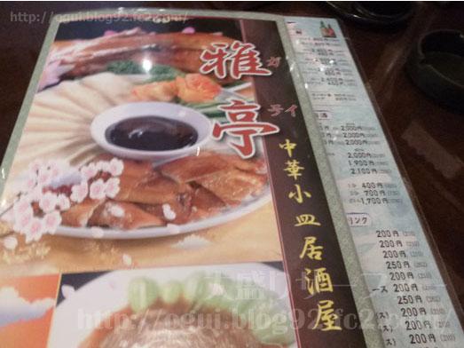 上野御徒町中華料理雅亭で日替りランチおかわり自由012