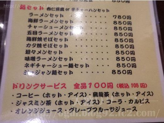 上野御徒町中華料理雅亭で日替りランチおかわり自由015