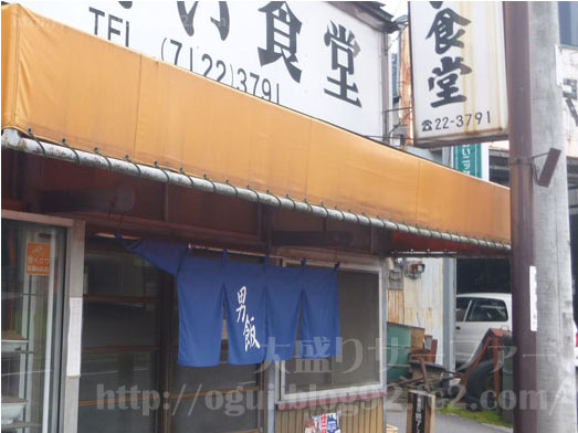 野田市デカ盛りの聖地やよい食堂のメニュー紹介002