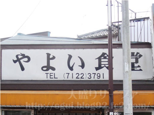 野田市デカ盛りの聖地やよい食堂のメニュー紹介003