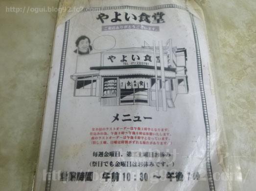 野田市デカ盛りの聖地やよい食堂のメニュー紹介009