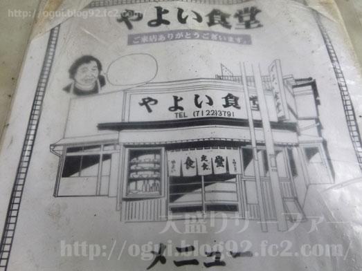 野田市デカ盛りの聖地やよい食堂のメニュー紹介010