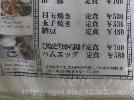 野田市デカ盛りの聖地やよい食堂のメニュー紹介017
