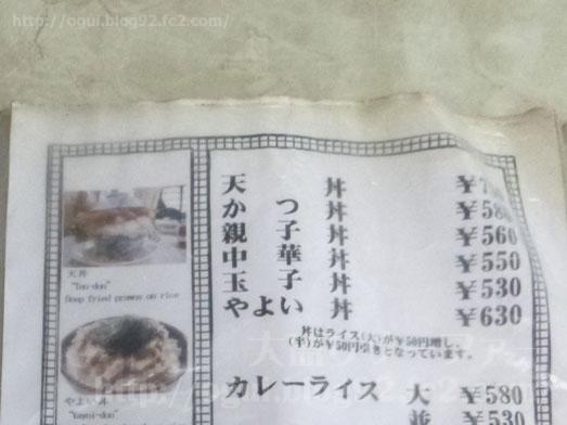 野田市デカ盛りの聖地やよい食堂のメニュー紹介018