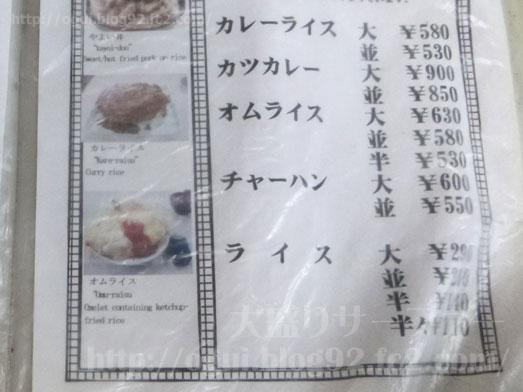 野田市デカ盛りの聖地やよい食堂のメニュー紹介019