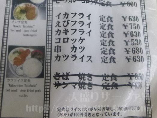 野田市デカ盛りの聖地やよい食堂のメニュー紹介021