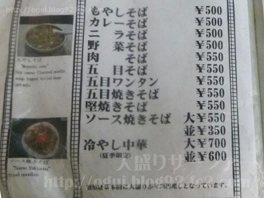 野田市デカ盛りの聖地やよい食堂のメニュー紹介024