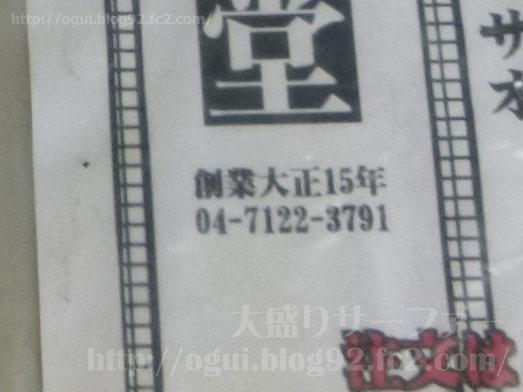 野田市デカ盛りの聖地やよい食堂のメニュー紹介028