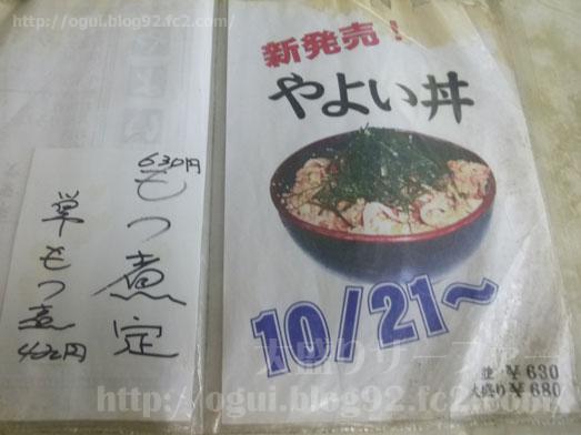 野田市デカ盛りの聖地やよい食堂のメニュー紹介029