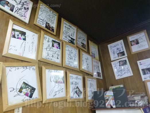 野田市デカ盛りの聖地やよい食堂のメニュー紹介032