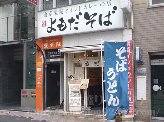 よもだそば日本橋店の特大かき揚げそば004