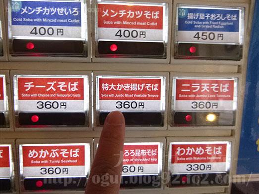 よもだそば日本橋店の特大かき揚げそば009