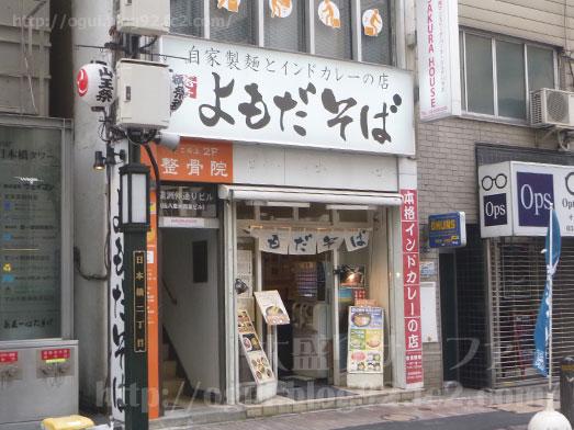 よもだそば日本橋でもり蕎麦・よもだカレー032