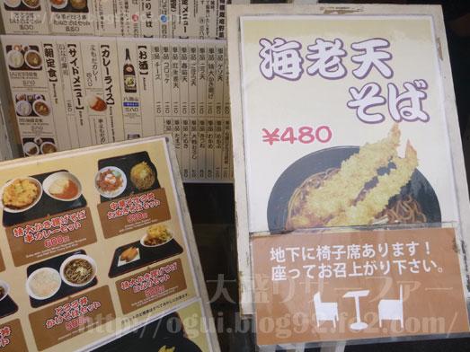 よもだそば日本橋でもり蕎麦・よもだカレー033