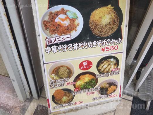 よもだそば日本橋でもり蕎麦・よもだカレー035
