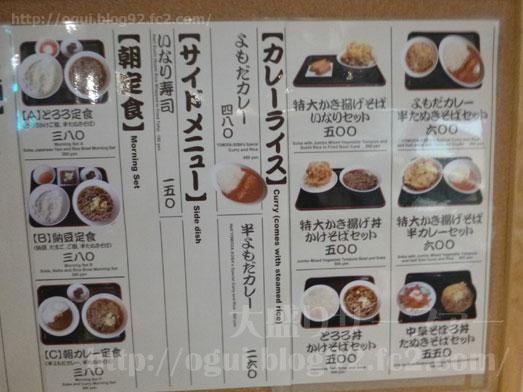 よもだそば日本橋でもり蕎麦・よもだカレー036