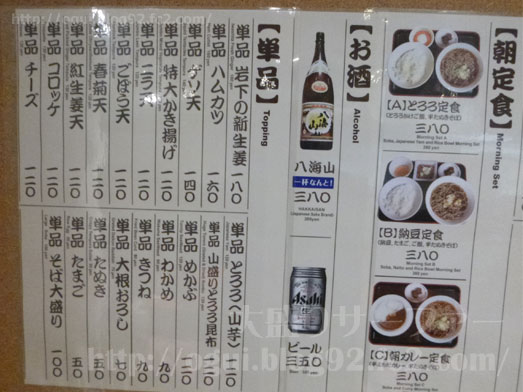 よもだそば日本橋でもり蕎麦・よもだカレー037