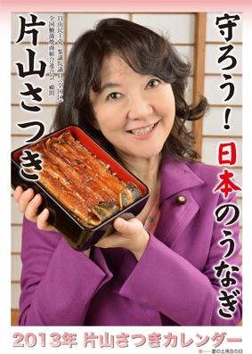 片山さつき先生2013カレンダー