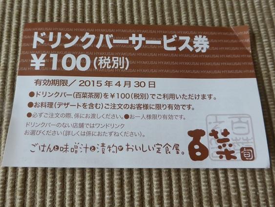 P1110761.jpg