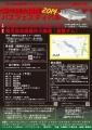 鹿児島予選2014ポスター