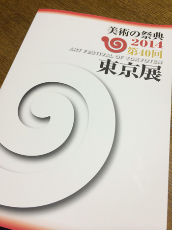 2014東京展1