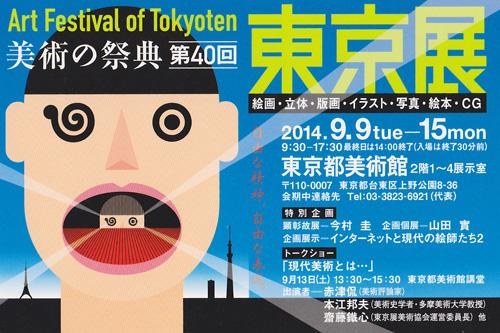 東京展2014-1