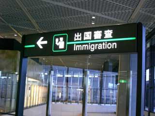 出国審査 : はじめての海外旅行...