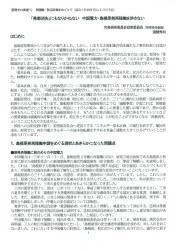 「議会と自治体」遠藤論文