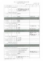 6月県議会議会日程