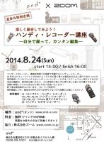 20140824 ハンディレコーダー講座