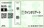 au_20140420_福島05_tan