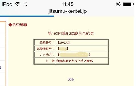 resultofsest1.jpg